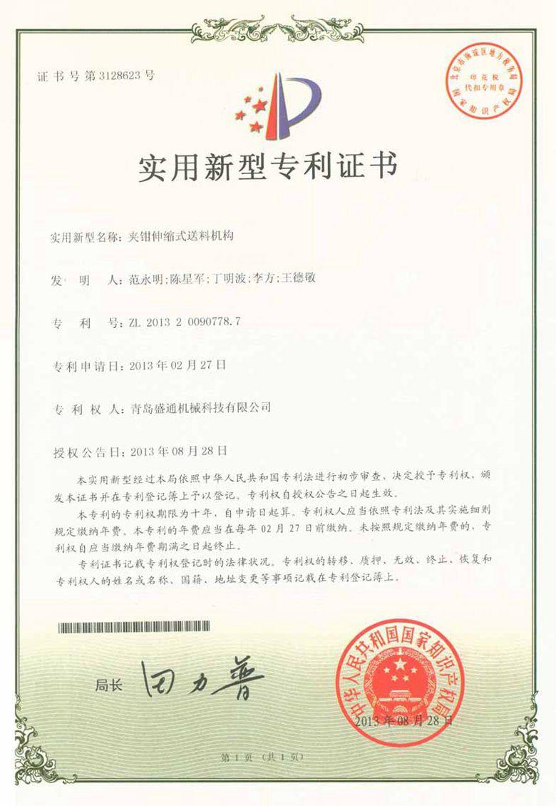 夹钳伸缩式送料机构专利证书