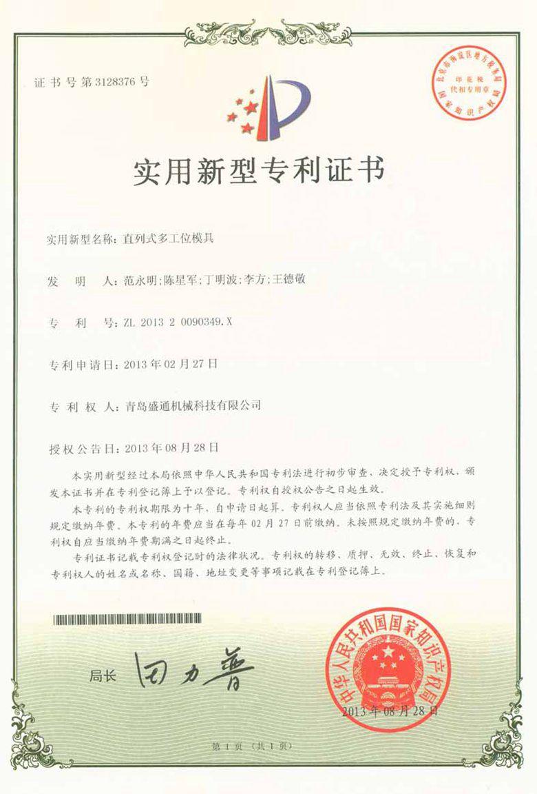 直列式多工位模具专利证书